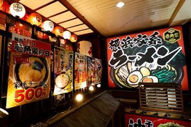 横浜家系ラーメン「横浜道」野田蕃昌店の画像・写真