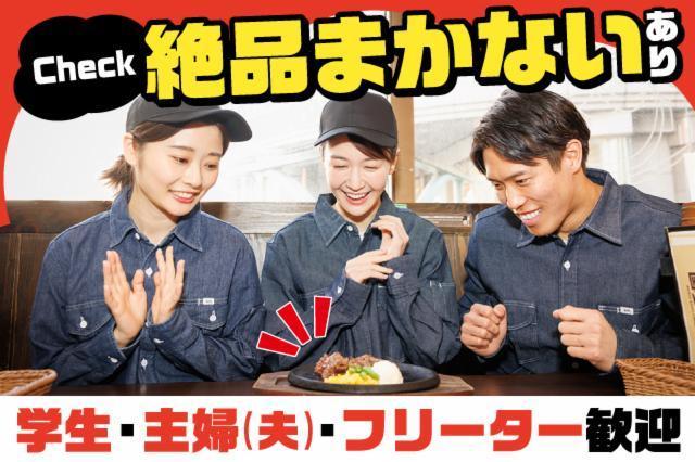 鉄板・ステーキ「鉄板王国」西新宿店の画像・写真