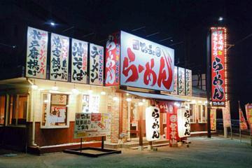 江戸味噌ラーメン「二代目てらッちょ。」水戸店の画像・写真