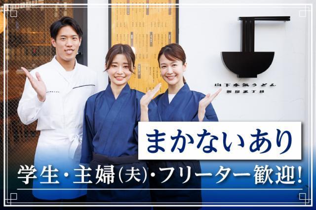 本格讃岐うどん「山下本気うどん」渋谷並木橋店の画像・写真