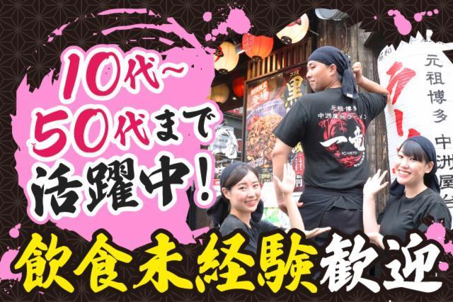 博多豚骨ラーメン「一竜」大井町東口店の画像・写真