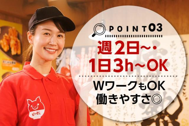 がっつりスタミナ丼「すためしどんどん」新宿東口アルタ裏店の画像・写真