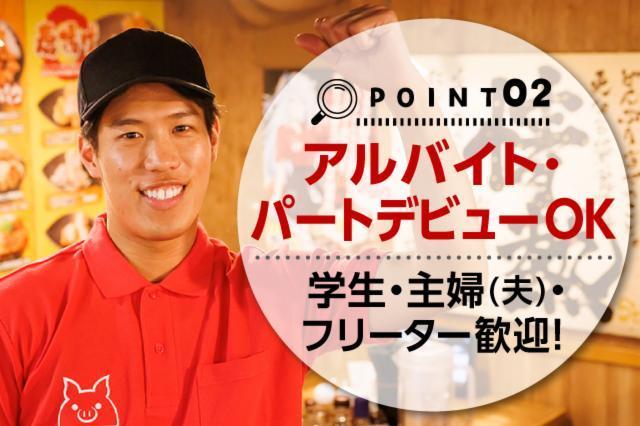 がっつりスタミナ丼「すためしどんどん」町田店の画像・写真