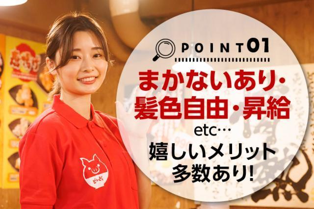がっつりスタミナ丼「すためしどんどん」秋葉原店の画像・写真