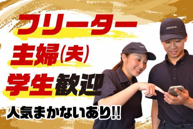 横浜家系ラーメン「壱角家」 西新宿店の画像・写真