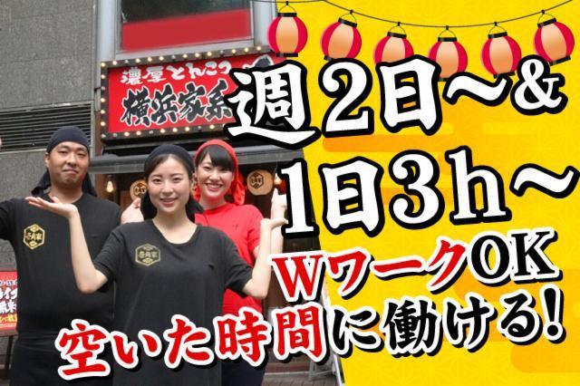 横浜家系ラーメン「横浜道」蒲田店の画像・写真