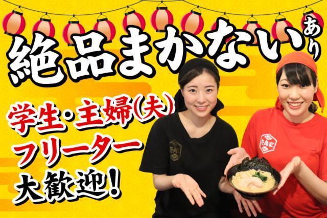 横浜家系ラーメン「壱角家」上野店の画像・写真