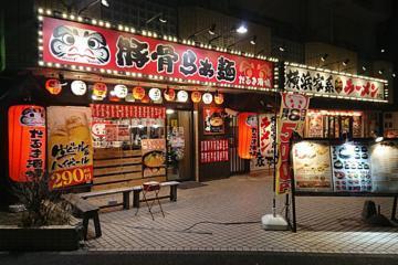 油そば・ラーメン「油そば総本店」新宿東口アルタ裏店の画像・写真