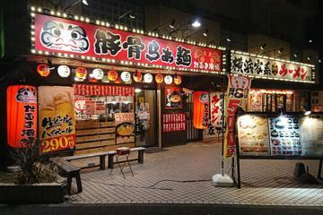 豚骨ラーメン「だるまのめ」秋葉原店の画像・写真