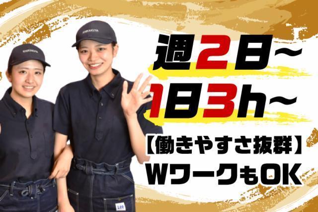 横浜家系ラーメン「壱角家」 西新宿本店の画像・写真