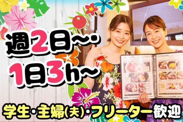 ハワイアンレストラン・バー「Tsunami」EBISU Tokyoの画像・写真